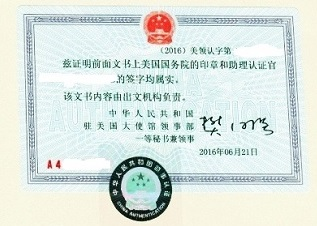 Authentication for Diploma Certificate