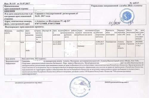 Kazakhstan invitation letter tourist or business sample kazakhstan letter of invitation stopboris Image collections