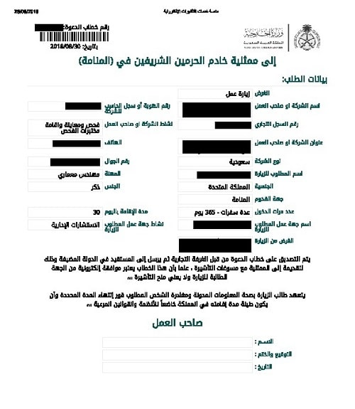 Saudi Arabia Invitation Letter  Business